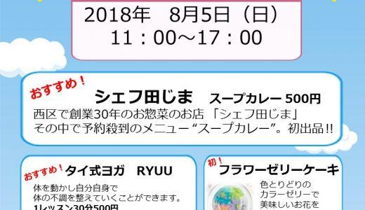 名古屋市でのイベントとオリジナルジュエリーワークショップのお知らせ♪