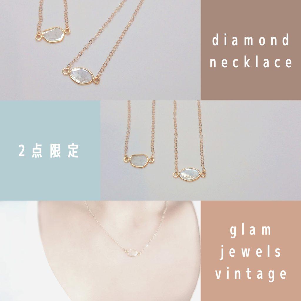 スライスダイヤモンド